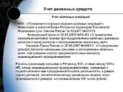 Учет денежных средств Учет кассовых операций НПА: «Положение