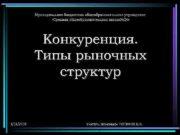 Муниципальное бюджетное общеобразовательное учреждение «Средняя общеобразовательная школа№ 26»