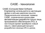 CASE — технология CASE (Computer Aided Software Engineering)