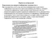 Обработка изображений Определение угла поворота изображения страницы текста