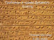 Гробницы и храмы Древнего Египта Толдиев Магомед 8