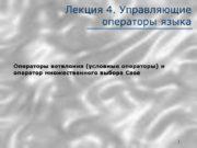 1 Лекция 4. Управляющие операторы языка Операторы ветвления