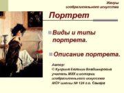 Жанры изобразительного искусства Портрет n Виды и типы