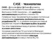 CASE — технологии CASE – Computer Aided Software