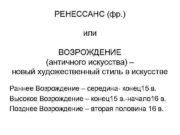 РЕНЕССАНС фр или ВОЗРОЖДЕНИЕ античного искусства