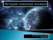 История освоения космоса Слово космос происходит от