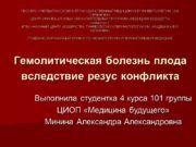 ГБОУ ВПО «ПЕРВЫЙ МОСКОВСКИЙ ГОСУДАРСТВЕННЫЙ МЕДИЦИНСКИЙ УНИВЕРСИТЕТ ИМ.