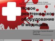 АО Медицинский Университет Астана Кафедра гигиены труда