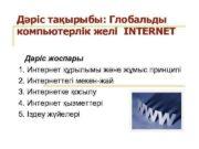 Дәріс тақырыбы Глобальды компьютерлік желі INTERNET Дәріс жоспары