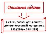 Домашнее задание 29 -30 слова даты читать