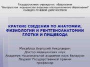 Государственное учреждение образования Белорусская медицинская академия последипломного образования