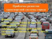 Проблемы развития транспортной системы города Вопросы 1 Теоретические