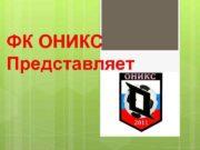 ФК ОНИКС Представляет Из истории Наша команда