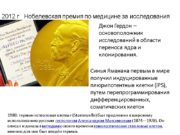 2012 г Нобелевская премия по медицине за исследования