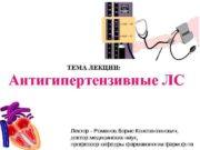ТЕМА ЛЕКЦИИ Антигипертензивные ЛС Лектор — Романов Борис