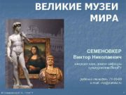 ВЕЛИКИЕ МУЗЕИ МИРА СЕМЕНОВКЕР Виктор Николаевич кандидат наук