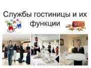 Службы гостиницы и их функции Организация обслуживания
