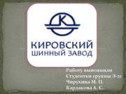 Работу выполнили Студентки группы Э-21 Чирухина М П