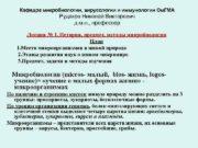 Кафедра микробиологии вирусологии и иммунологии Ом ГМА Рудаков