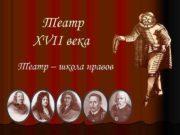 Театр XVII века Театр школа нравов