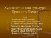 Художественная культура Древнего Египта 1 2 3 4