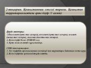 2 -тақырып Қазақстанның ежелгі тарихы Қазақстан территориясындағы ерте