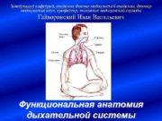 Заведующий кафедрой академик Военно-медицинской академии доктор медицинских наук