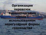 Организация перевозок внешнеторговых грузов с использованием нерегулярной формы