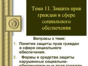 Тема 11 Защита прав граждан в сфере социального