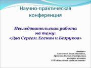 Научно-практическая конференция Исследовательская работа на тему Два Сергея