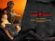 ТОЧКА ОТСЧЕТА интернет-игра нового поколения www timezero ru