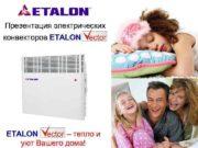 Презентация электрических конвекторов ETALON Vector тепло и