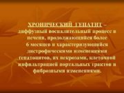 ХРОНИЧЕСКИЙ ГЕПАТИТ диффузный воспалительный процесс в печени