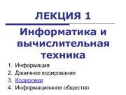 ЛЕКЦИЯ 1 Информатика и вычислительная техника 1 2