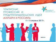 ЧЕМПИОНАТ ПРОФЕССИЙ И ПРЕДПРИНИМАТЕЛЬСКИХ ИДЕЙ КАРЬЕРА В РОССИИ