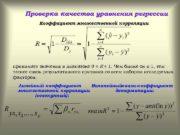 Проверка качества уравнения регрессии Коэффициент множественной корреляции