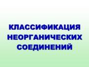 КЛАССИФИКАЦИЯ НЕОРГАНИЧЕСКИХ СОЕДИНЕНИЙ ПЕРВАЯ ПОПЫТКА КЛАССИФИКАЦИИ НЕОРГАНИЧЕСКИХ ВЕЩЕСТВ