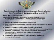 Дисциплина Общевоинские уставы Вооружённых Сил Российской Федерации для