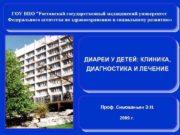 ГОУ ВПО Ростовский государственный медицинский университет Федерального агентства