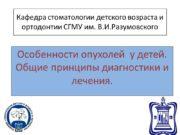 Кафедра стоматологии детского возраста и ортодонтии СГМУ им.