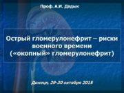 Острый гломерулонефрит – риски военного времени («окопный» гломерулонефрит)
