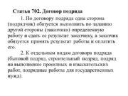 Статья 702. Договор подряда 1. По договору подряда