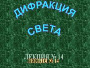ДИФРАКЦИЯ СВЕТА ЛЕКЦИЯ № 14 План лекции: Дифракция