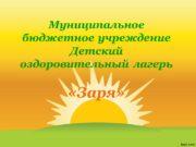 Муниципальное бюджетное учреждение Детский оздоровительный лагерь «Заря» «Заря»
