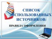 СПИСОК ИСПОЛЬЗОВАННЫХИСТОЧНИКОВ: ПРАВИЛА ОФОРМЛЕНИЯ Оформление списка использованной литературы