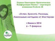 Первая Ежегодная Практическая Конференция бизнес партнеров компании