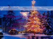 Поздравляя с наступающим Новым Годом хочется пожелать чтобы