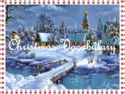 Christmas Vocabulary Elf Wreath. Fireplace. Santa Claus. Snowman.