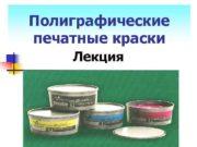 Полиграфические печатные краски Лекция Печатная краска