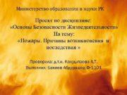 Министерство образования и науки РК Проект по дисциплине